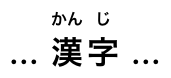 The two main ideographs, each with its annotation in hiragana rendered in a smaller font above it.